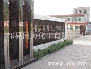 祁县同力化工有限公司